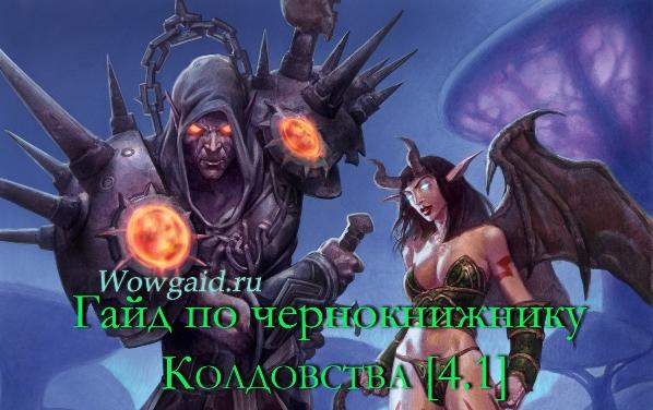 Гайд по чернокнижнику колдовства 4.1 ПвЕ