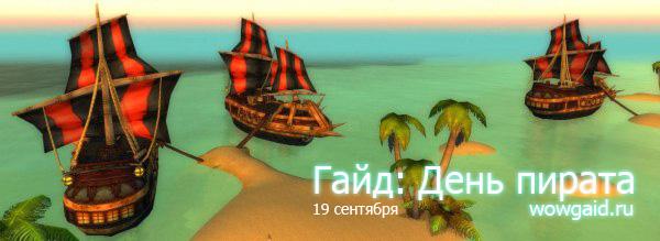 День Пирата в WoW: гайд