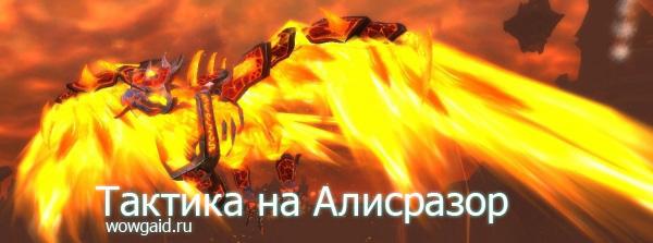 WoW Огненные просторы: тактика на Алисразор