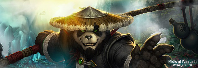 Дата выхода WoW Mists of Pandaria