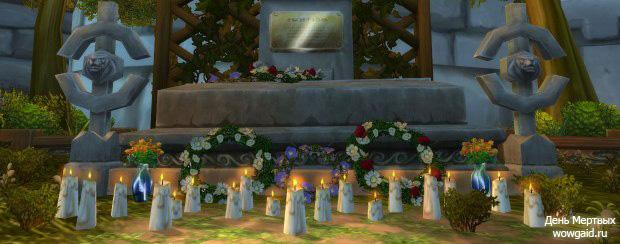 Праздник День Мертвых в WoW