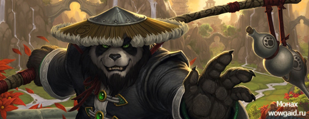 WoW Mists of Pandaria: класс Монах