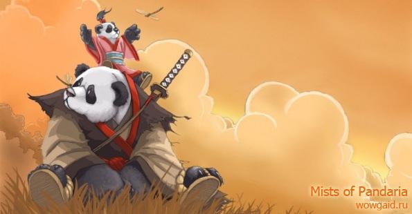Туманы Пандарии (Mists of Pandaria) новое дополнение к WoW!