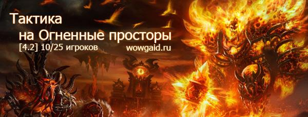 WoW тактика на Огненные просторы (ОП)
