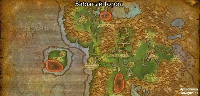 wow Археологические раскопки карта 1-800