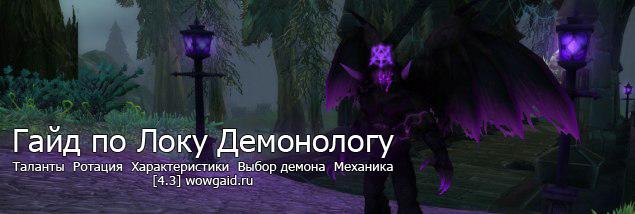 Лок демонолог 4.3 (4.3.4) гайд WoW демо лок