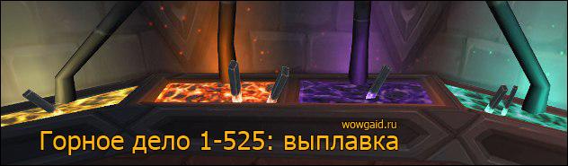 Прокачка Горного дела 1-525 wow