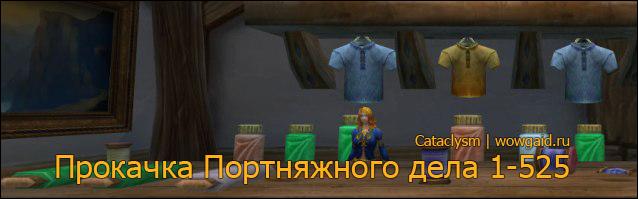 Прокачка Портняжного дела 1-700 WoW Дренор