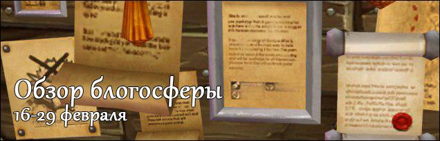 Обзор блогосферы от wowgaid.ru: 15-29 февраля 2012