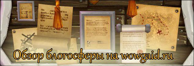 Обзор блогосферы от Wowgaid.ru