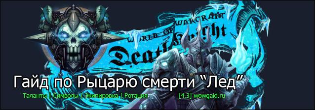 Гайд по фрост ДК 4.3 Катаклизм WoW