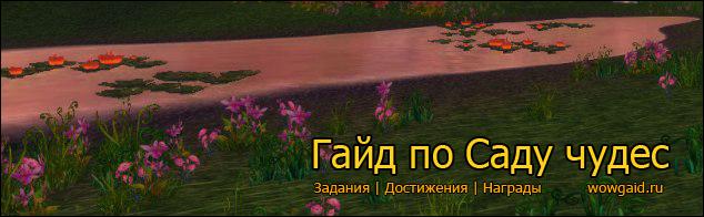 Сад чудес гайд WoW - задания, достижения, петы, маунты