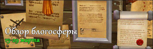 Обзор блогосферы: 15-29 марта от wowgaid.ru