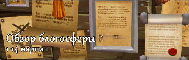 Обзор блогосферы от wowgaid.ru 1-14 марта 2012