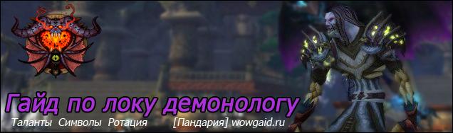 Лок демонолог 5.4 ПвЕ гайд