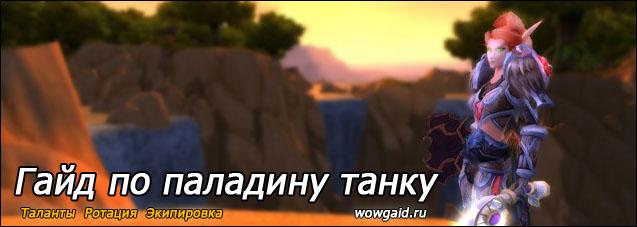 Гайд по паладину танку 5.4 ПвЕ