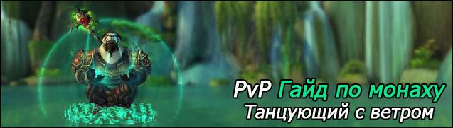 PvP гайд по монаху Танцующий с ветром WoW 5.4