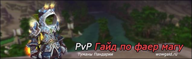 PvP Гайд по фаер магу 5.4 WoW