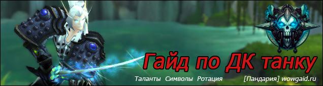 Гайд по ДК танку 5.4 ПвЕ