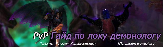 Гайд по ПвП локу демонологу 5.4