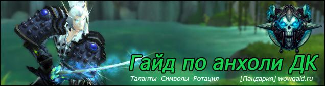 Гайд по анхоли ДК 5.4 ПвЕ