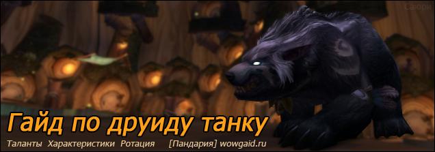 Гайд по друиду танку 5.4 ПвЕ
