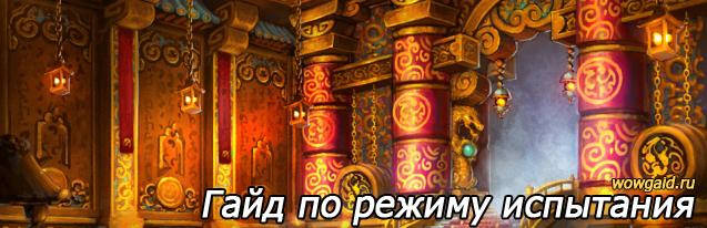 Гайд по режиму испытания wowgaid.ru