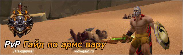 Гайд по вару ПвП армс 5.4