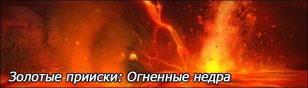 Питомцы Огненных недр Илирэн