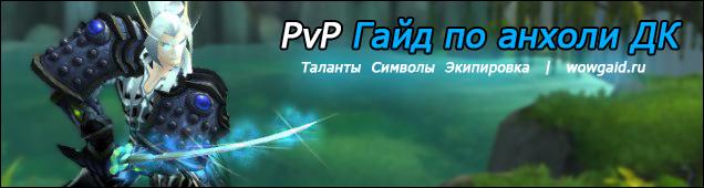 Гайд по PvP анхоли ДК 5.4