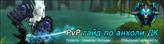 PvP фрост ДК 5.4 гайд