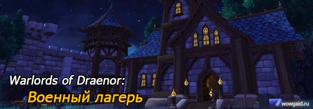Военный лагерь Вожди Дренора Warlords of Draenor