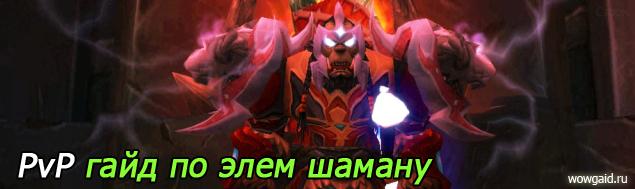 Элем шаман 5.4.8 ПвП гайд