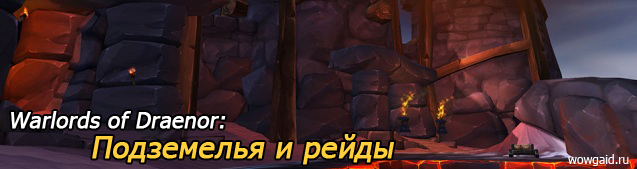 Рейды Warlods of Draenor