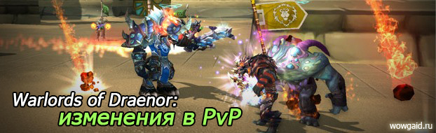 PvP Warlords of Draenor