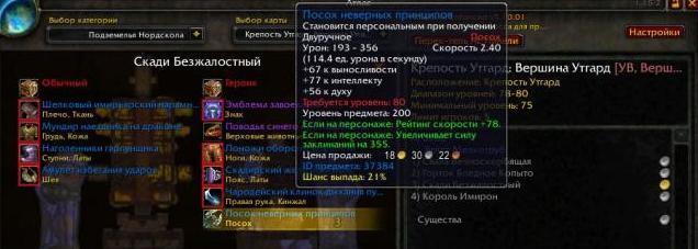 Скачать аддон Atlasloot Enhanced