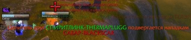 Скачать Healers have to die для WoW аддон