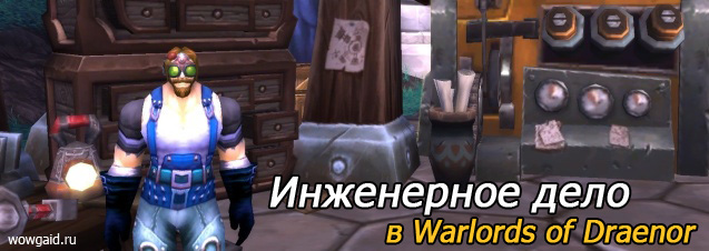 Инженерное дело Warlods of Draenor
