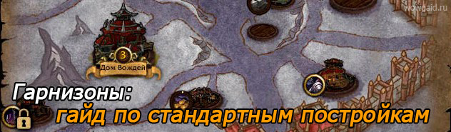 Гайд по гарнизону: зверинец, шахта, травяной сад, рыбацкая хижина