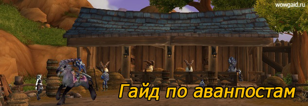 Гайд по аванпостам гарнизоны Warlords of Draenor