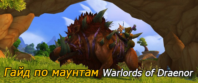 Гайд по маунтам WoW Warlords of Draenor