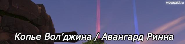 Прокачка репутации Копье Волджина Авангард Ринна