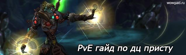 гайд по присту: