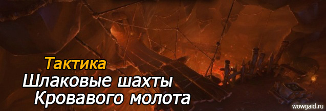 Шлаковые шахты Кровавого молота тактика WoW Дренор