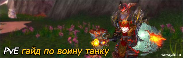 Вар танк 6.2 пве гайд Дренор