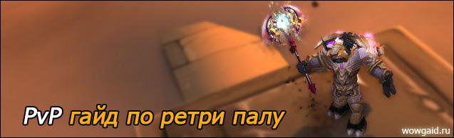 Ретри пал 6.2 пвп гайд Дренор