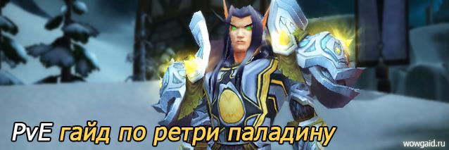 Ретри пал 6.2 гайд пве WoW Дренор
