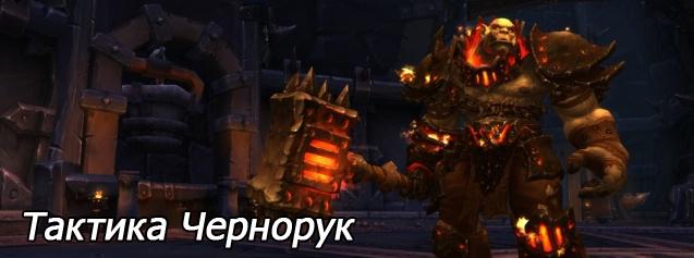 Тактика Чернорук