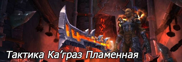 Тактика Каграз Пламенная