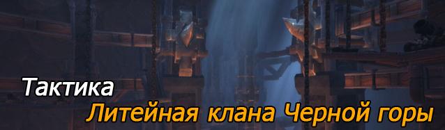 Тактика Литейная клана Черной горы